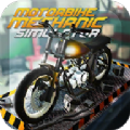 摩托车机械师官网安卓版下载 v1.1