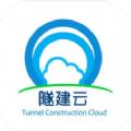 隧建云app苹果版手机下载 v1.0.1