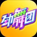 热血劲舞团官方网站下载游戏 v1.0