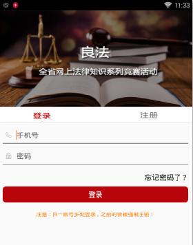良法網上法律知識係列競賽怎麼注冊?良法app注冊登錄方法[多圖]