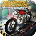 摩托车技工模拟器游戏安卓版下载 v1.1