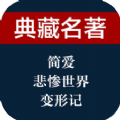必读典藏名著app手机版软件下载 v1.0