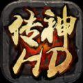 复古传神HD官网版