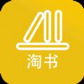 淘书app手机版软件下载 v1.0.1
