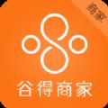 谷得商家app手机版软件下载 v1.0