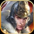 王者三国志唯一官方正版手游 v1.1.5
