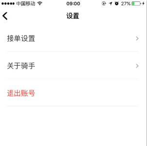 滴滴配送iOS版不能登录吗?滴滴配送提示网络错误怎么回事?[多图]