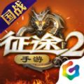 征途2X游戏官方网站下载 v1.0.25