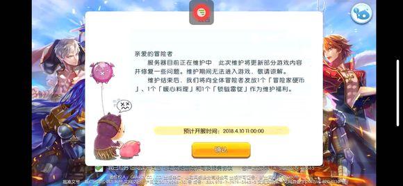 仙境传说RO手游4月10日更新公告 新增高级定制合成卡片[多图]