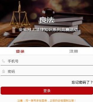 良法的50道题正确答案是什么?良法竞赛五十道题答案分享[多图]