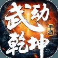 武动乾坤HD手游官网正式版下载 v1.0.6