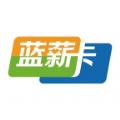 蓝薪卡官方版app下载安装 v1.8.0