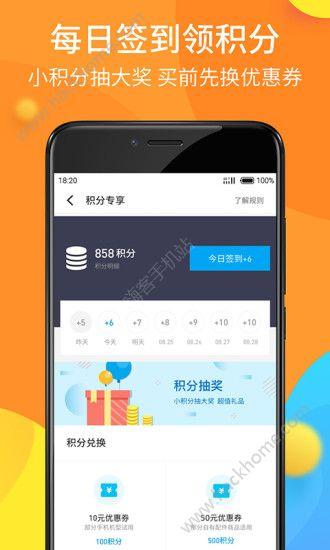 魅族商城官网app下载图片1