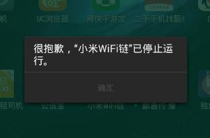 小米WiFi链闪退怎么回事?小米WiFi链怎么打不开?[多图]