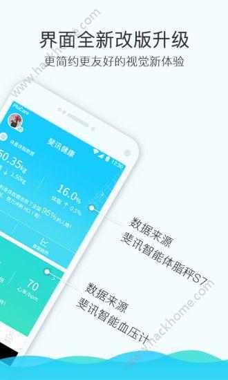 斐讯健康app下载官网手机版图片1