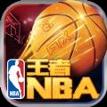 王者NBA官方网站下载安卓版游戏 v1.6.0