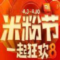 2018小米米粉节官方入口地址 v4.2.16.0323.r1