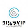 91乐享VIP账号共享官方版app v1.1