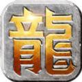 49屠龙之刃官网唯一正版游戏下载 v0.7.58