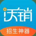 沃销app官网手机版下载 v1.7.2