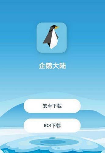 企鹅大陆是腾讯的吗 企鹅大陆跟腾讯有什么关系[多图]