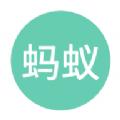 蚂蚁回租周转官方app下载手机版 v1.0