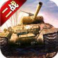 二战坦克联盟官方网站安卓版下载 v1.0