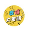 微信友情大考�入口地址官方版app下�d v6.6.6