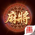 大唐麻将官方网站最新版 v1.9