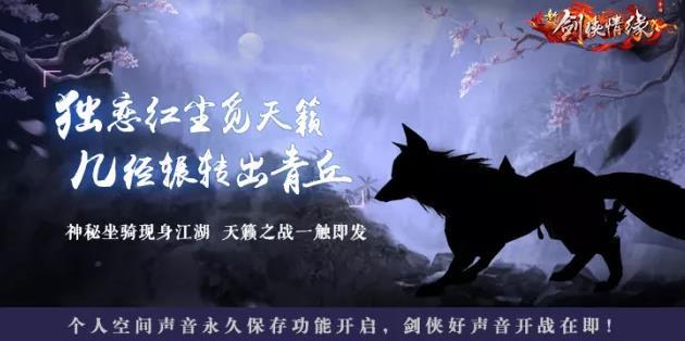 新剑侠情缘手游4月26日更新公告 新增劳动节活动、好声音大赛[多图]