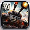 坦克天下游戏官方网站下载 v2.0.34