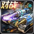 坦克争霸大战无限金币内购破解版 v1.59