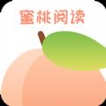 蜜桃阅读app官方手机版下载 v1.1