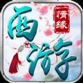 西游情缘官方下载360版 v1.1.7.2