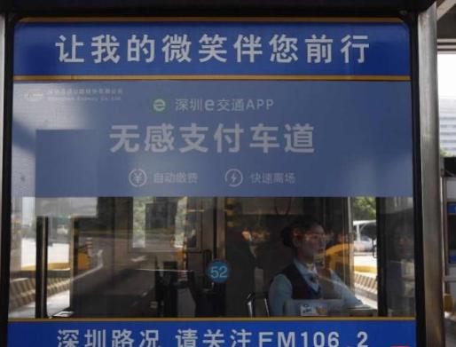 深圳e交通app在哪下载?深圳e交通app下载地址介绍[多图]