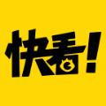 快看漫画2018最新版app官方下载 v4.9.5