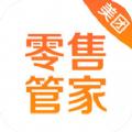 美团管家零售版app官方下载 v1.1.2
