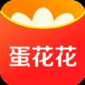蛋花花贷款官方版app下载安装 v2.2.0