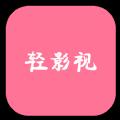 轻影视官方app下载手机版 v1.1.2