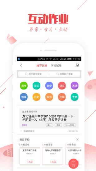 互动作业苹果版图2