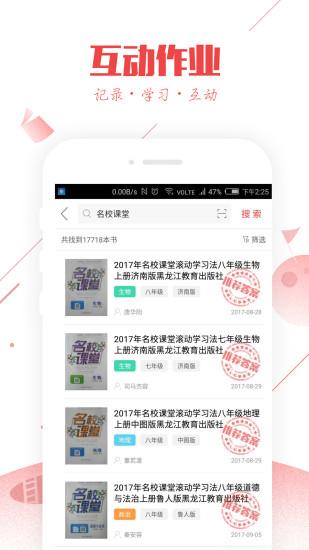 互动作业苹果IOS版图片1