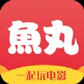 鱼丸电影app官方下载 v1.0.0