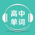 高中单词课堂app下载 v1.0