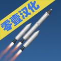 航天模拟器无限资源破解版 v1.4.06