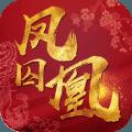 凤囚凰手游官网正版下载 v1.0.0