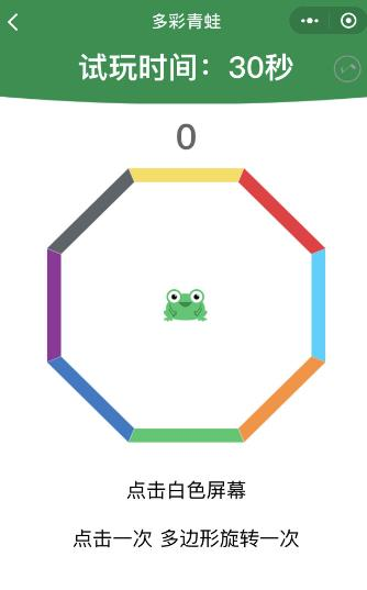 微信多彩的青蛙怎么玩 多彩的青蛙攻略大全[多图]