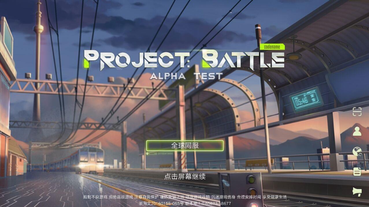 Project Battle攻略大全 新手入门少走弯路[多图]
