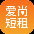 爱尚短租官方app下载手机版 v1.0.0
