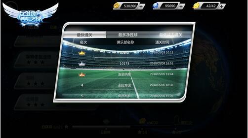 足球梦之队安卓版图1