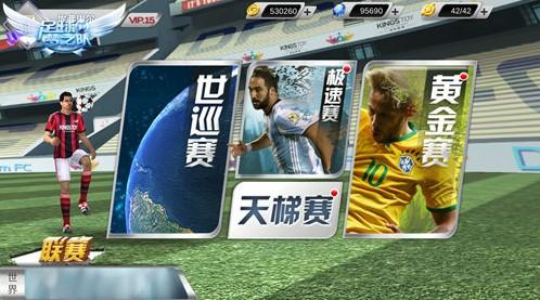 足球梦之队安卓版图3